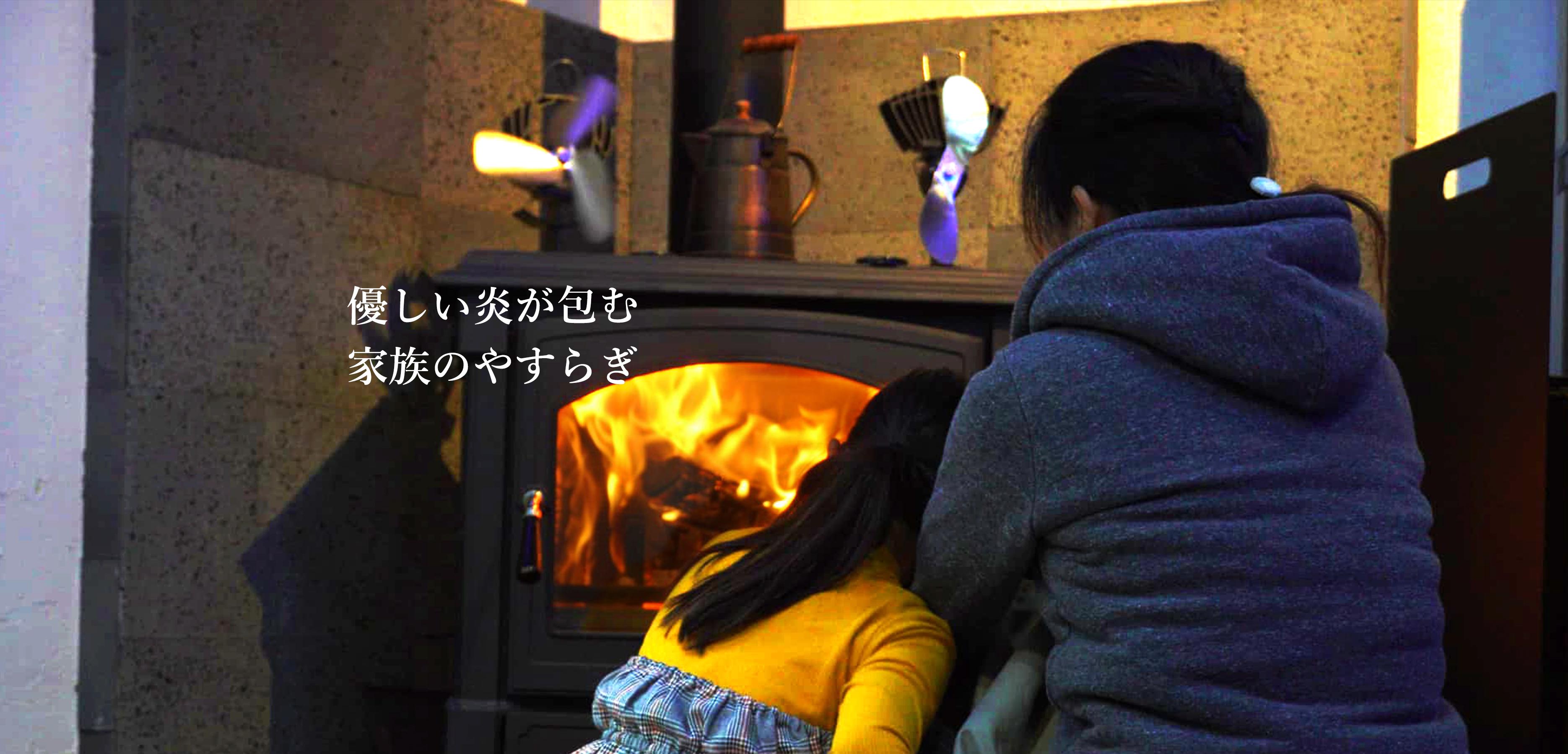 メイン|薪ストーブなごみ|熊本の薪ストーブ専門店|薪ストーブ設置工事|アウトドア用品